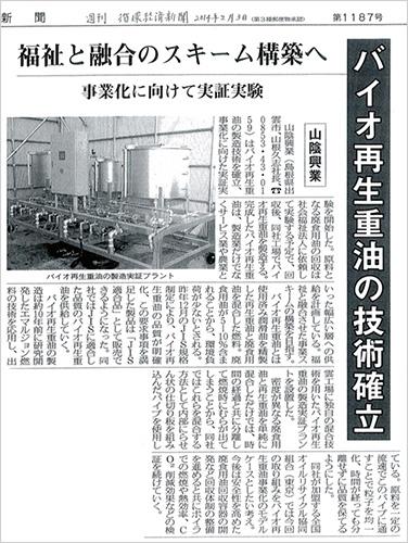 週刊 循環経済新聞 2014年2月3日号の掲載記事